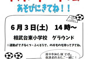 サッカー体験会チラシ-画像版